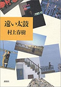 村上春樹『遠い太鼓』の表紙画像