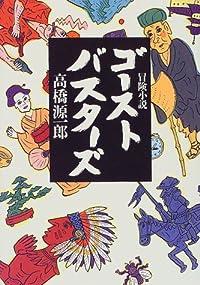 高橋源一郎『ゴーストバスターズ』の表紙画像