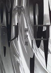藤沢周『ソロ』の表紙画像