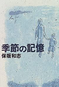 保坂和志『季節の記憶』の表紙画像