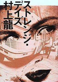 村上龍『ストレンジ・デイズ』の表紙画像