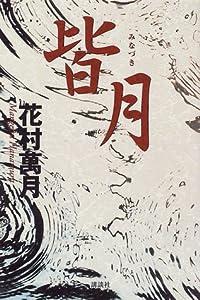 花村萬月『皆月』の表紙画像