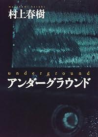村上春樹『アンダーグラウンド』の表紙画像