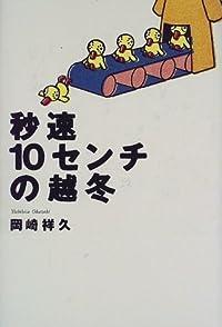 岡崎祥久『秒速10センチの越冬』の表紙画像