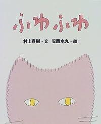 村上春樹/安西水丸『ふわふわ』の表紙画像