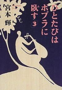 宮本輝『ひとたびはポプラに臥す 3』の表紙画像