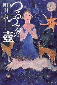 町田康『つるつるの壺』の表紙画像