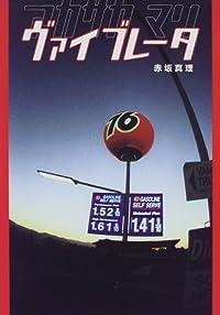 赤坂真理『ヴァイブレータ』の表紙画像