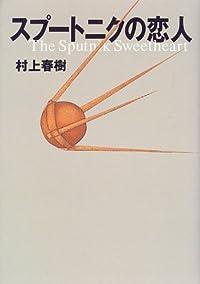 村上春樹『スプートニクの恋人』の表紙画像