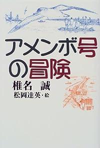 椎名誠/松岡達英『アメンボ号の冒険』の表紙画像