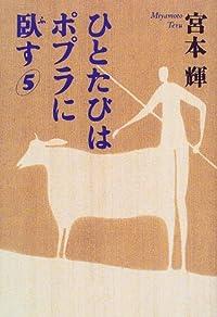 宮本輝『ひとたびはポプラに臥す 5』の表紙画像