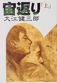 大江健三郎『宙返り』の表紙画像