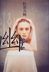 松浦寿輝『幽』の表紙画像
