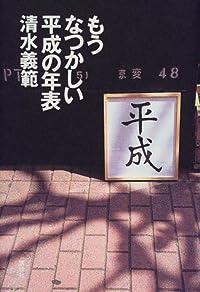 清水義範『もうなつかしい平成の年表』の表紙画像