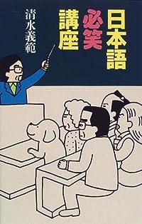 清水義範『日本語必笑講座』の表紙画像