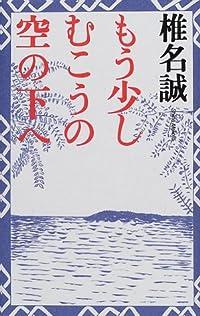 椎名誠『もう少しむこうの空の下へ』の表紙画像