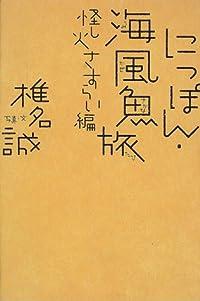 椎名誠『にっぽん・海風魚旅 怪し火さすらい編』の表紙画像