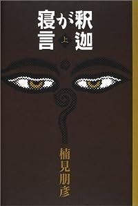 楠見朋彦『釈迦が寝言』の表紙画像