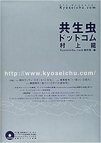 村上龍/Kyoseichu.com制作班『共生虫ドットコム』の表紙画像