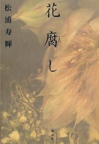 松浦寿輝『花腐し』の表紙画像