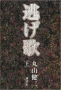 丸山健二『逃げ歌』の表紙画像