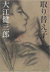 大江健三郎『取り替え子』の表紙画像