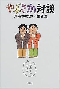 東海林さだお/椎名誠『やぶさか対談』の表紙画像