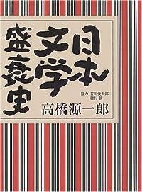 高橋源一郎『日本文学盛衰史』の表紙画像