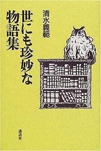 清水義範『世にも珍妙な物語集』の表紙画像