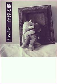 堀江敏幸『熊の敷石』の表紙画像