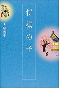 大崎善生『将棋の子』の表紙画像