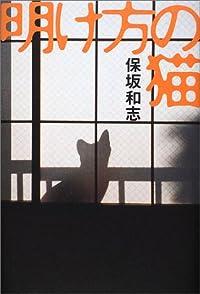 保坂和志『明け方の猫』の表紙画像
