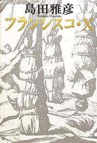 島田雅彦『フランシスコ・X』の表紙画像