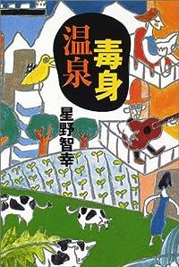 星野智幸『毒身温泉』の表紙画像