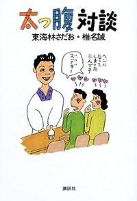 東海林さだお/椎名誠『太っ腹対談』の表紙画像