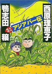 鴨志田穣/西原理恵子『煮え煮えアジアパー伝』の表紙画像