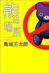 舞城王太郎『熊の場所』の表紙画像