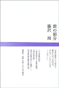 藤沢周『紫の領分』の表紙画像
