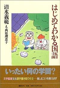 清水義範/西原理恵子『はじめてわかる国語』の表紙画像