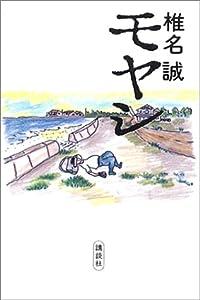 椎名誠『モヤシ』の表紙画像