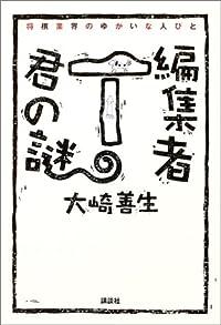 大崎善生『編集者T君の謎』の表紙画像