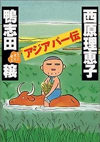 鴨志田穣/西原理恵子『もっと煮え煮えアジアパー伝』の表紙画像