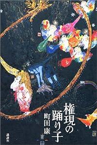 町田康『権現の踊り子』の表紙画像