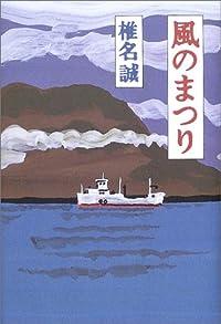 椎名誠『風のまつり』の表紙画像