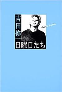 吉田修一『日曜日たち』の表紙画像