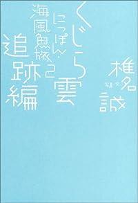 椎名誠『にっぽん・海風魚旅 2 くじら雲追跡編』の表紙画像