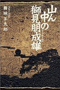 舞城王太郎『山ん中の獅見朋成雄』の表紙画像