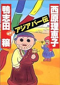 鴨志田穣/西原理恵子『最後のアジアパー伝』の表紙画像