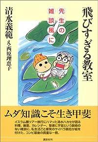清水義範/西原理恵子『飛びすぎる教室』の表紙画像