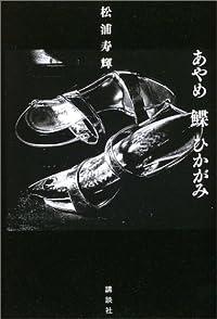 松浦寿輝『あやめ 鰈 ひかがみ』の表紙画像